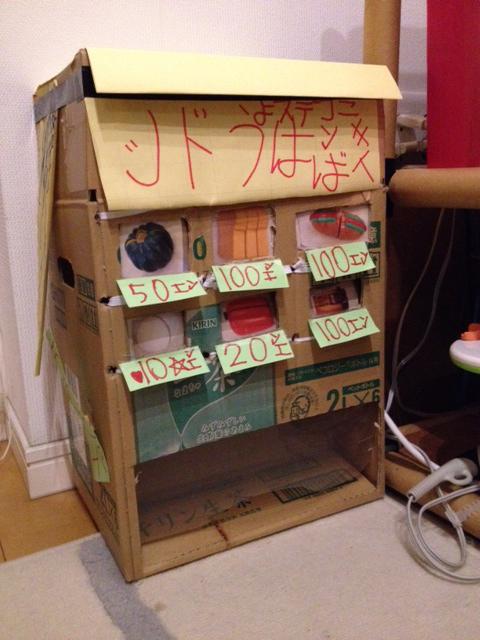 段ボール自動販売機